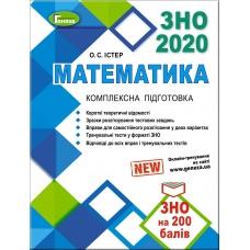 ЗНО 2020 Математика Комплексна підготовка Істер О. Вид-во: Генеза - АКЦІЙНА ЦІНА+СУПЕР ЗНИЖКИ! ЦІНА НА ОПТ - 112 ГРН.