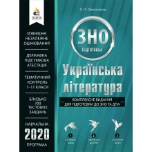 ЗНО 2020 Українська література Комплексне видання для підготовки до ЗНО та ДПА Олексієнко Л. Вид-во: Освіта