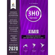 ЗНО 2020 Хімія Комплексне видання для підготовки до ЗНО та ДПА Прибора Н. Вид-во: Освіта