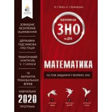 ЗНО 2020 Математика Тестові завдання у форматі ЗНО та ДПА Бевз В. Вид-во: Освіта