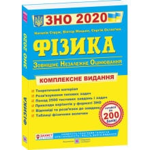 ЗНО 2020 Фізика Комплексне видання Струж Н. та ін. Вид-во: Підручники і посібники