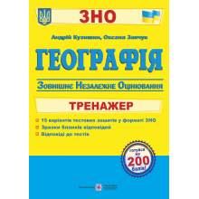 ЗНО 2020 Географія Тренажер Кузишин А., Заячук О. Вид-во: Підручники і посібники