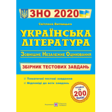 ЗНО 2020 Українська література Збірник тестових завдань Витвицька С. Вид-во: Підручники і посібники