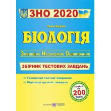 ЗНО 2020 Біологія Збірник тестових завдань Барна І. Вид-во: Підручники і посібники