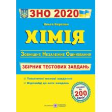 ЗНО 2020 Хімія Збірник тестових завдань Березан О. Вид-во: Підручники і посібники