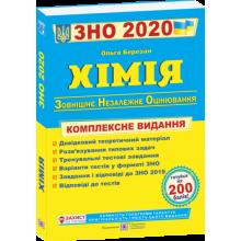 ЗНО 2020 Хімія Комплексне видання Березан О. Вид-во: Підручники і посібники