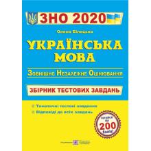 ЗНО 2020 Українська мова Збірник тестових завдань Білецька О. Вид-во: Підручники і посібники