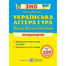 ЗНО 2020 Українська література Міні-довідник для підготовки Витвицька С. Вид-во: Підручники і посібники