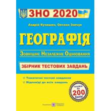 ЗНО 2020 Географія Збірник тестових завдань Кузишин А., Заячук О. Вид-во: Підручники і посібники