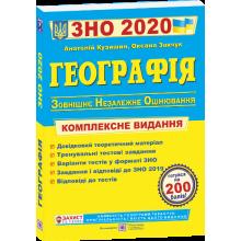 ЗНО 2020 Географія Комплексне видання Кузишин А. Вид-во: Підручники і посібники