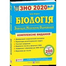 ЗНО 2020 Біологія Комплексне видання Барна І. Вид-во: Підручники і посібники