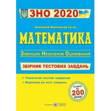 ЗНО 2020 Математика Збірник тестових завдань Капіносов А. Вид-во: Підручники і посібники