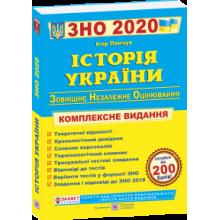 ЗНО 2020 Історія України Комплексне видання Панчук І. Вид-во: Підручники і посібники