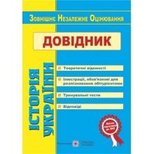 ЗНО 2020 Історія України Довідник для підготовки Земерова Т. Вид-во: Підручники і посібники