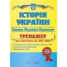 ЗНО 2020 Історія України Тренажер Панчук І. Вид-во: Підручники і посібники