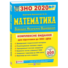 ЗНО 2020 Математика Комплексне видання Капіносов А. та ін. Вид-во: Підручники і посібники