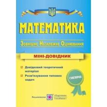 ЗНО 2020 Математика Міні-довідник для підготовки Капіносов А. Вид-во: Підручники і посібники