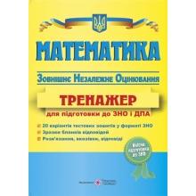 ЗНО 2020 Математика Тренажер Капіносов А. Вид-во: Підручники і посібники