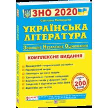 ЗНО 2020 Українська література Комплексне видання Витвицька С. Вид-во: Підручники і посібники