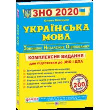 ЗНО 2020 Українська мова Комплексне видання Білецька О. Вид-во: Підручники і посібники