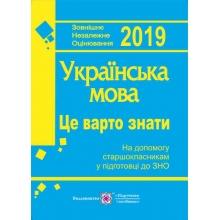 ЗНО 2020 Українська мова Це варто знати На допомогу у підготовці до ЗНО Осадчук Н. та ін Вид-во: Підручники і посібники