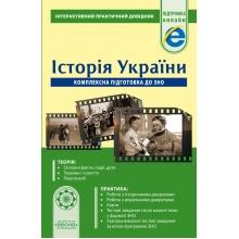 ЗНО 2020 Історія України Комплексна підготовка Інтерактивний практичний довідник Скірда І Вид-во: Весна