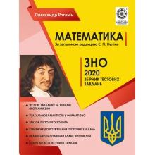 ЗНО 2020 Математика Збірник тестових завдань Роганін О. Вид-во: Весна