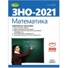 ЗНО 2021 Математика. Комплексна підготовка: Істер О. Вид-во: Генеза