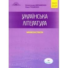 ЗНО 2021 Українська література Міні-конспекти Авраменко О. Вид-во: Грамота