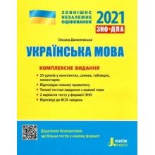 ЗНО 2021 Українська мова Комплексне видання Данилевська О. Вид-во: Літера