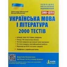 ЗНО 2021 Українська мова і література 2000 тестів Заболотний О., Заболотний В. Вид-во: Літера