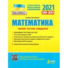 ЗНО 2021 Математика Типові тестові завдання Гальперіна А. Вид-во: Літера