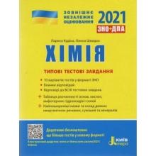ЗНО 2021 Хімія Типові тестові завдання Кудіна Л., Швидко О. Вид-во: Літера