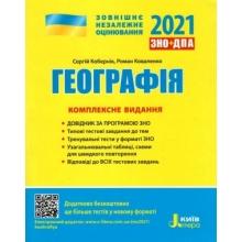 ЗНО 2021 Географія Комплексне видання Кобернік С., Коваленко Р. Вид-во: Літера
