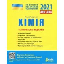 ЗНО 2021 Хімія Комплексне видання Титаренко Н. Вид-во: Літера