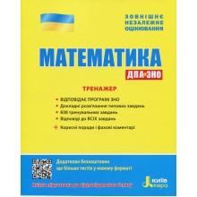 ЗНО 2021 Математика Тренажер Захарійченко Ю. та ін. Вид-во: Літера