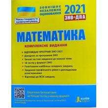ЗНО 2021 Математика Комплексне видання Гальперіна А., Забєлишинська М. та ін. Вид-во: Літера