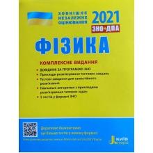 ЗНО 2021 Фізика Комплексне видання Альошина М. та ін. Вид-во: Літера