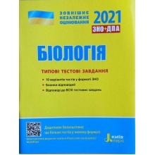 ЗНО 2021 Біологія Типові тестові завдання Дерій С., Ілюха Л. та ін. Вид-во: Літера