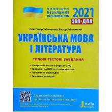 ЗНО 2021 Українська мова і література Типові тестові завдання Заболотний О., Заболотний В. Вид-во: Літера