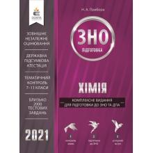 ЗНО 2021 Хімія. Комплексне видання для підготовки: Прибора Н. Вид-во: Освіта