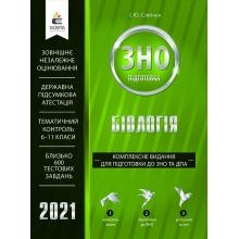 ЗНО 2021 Біологія. Комплексне видання для підготовки: Сліпчук І. Вид-во: Освіта