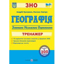 ЗНО 2021 Географія Тренажер для підготовки Кузишин А., Заячук О. Вид-во: Підручники і посібники