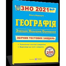 ЗНО 2021 Географія Збірник тестових завдань Варакута О. Вид-во: Підручники і посібники