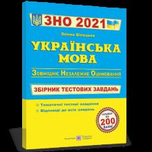 ЗНО 2021 Українська мова Збірник тестових завдань Білецька О. Вид-во: Підручники і посібники