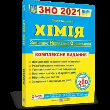 ЗНО 2021 Хімія. Комплексне видання. Березан О. Вид-во: Підручники і посібники