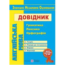 ЗНО 2021 Англійська мова. Довідник: граматика, лексика, орфографія: Доценко І. Вид-во: Підручники і посібники