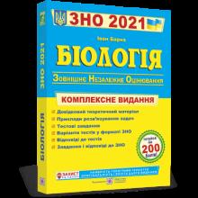 ЗНО 2021 Біологія Комплексне видання Барна І. Вид-во: Підручники і посібники