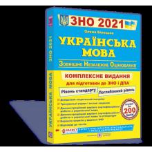 ЗНО 2021 Українська мова Комплексне видання Білецька О. Вид-во: Підручники і посібники