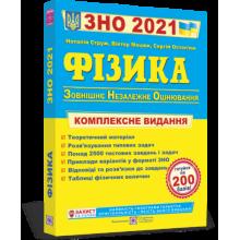 ЗНО 2021 Фізика. Комплексне видання. Струж Н. та ін. Вид-во: Підручники і посібники